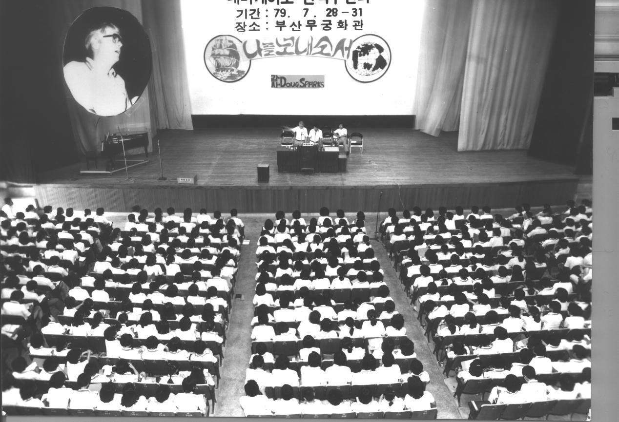 전국수양회(1979년).jpg