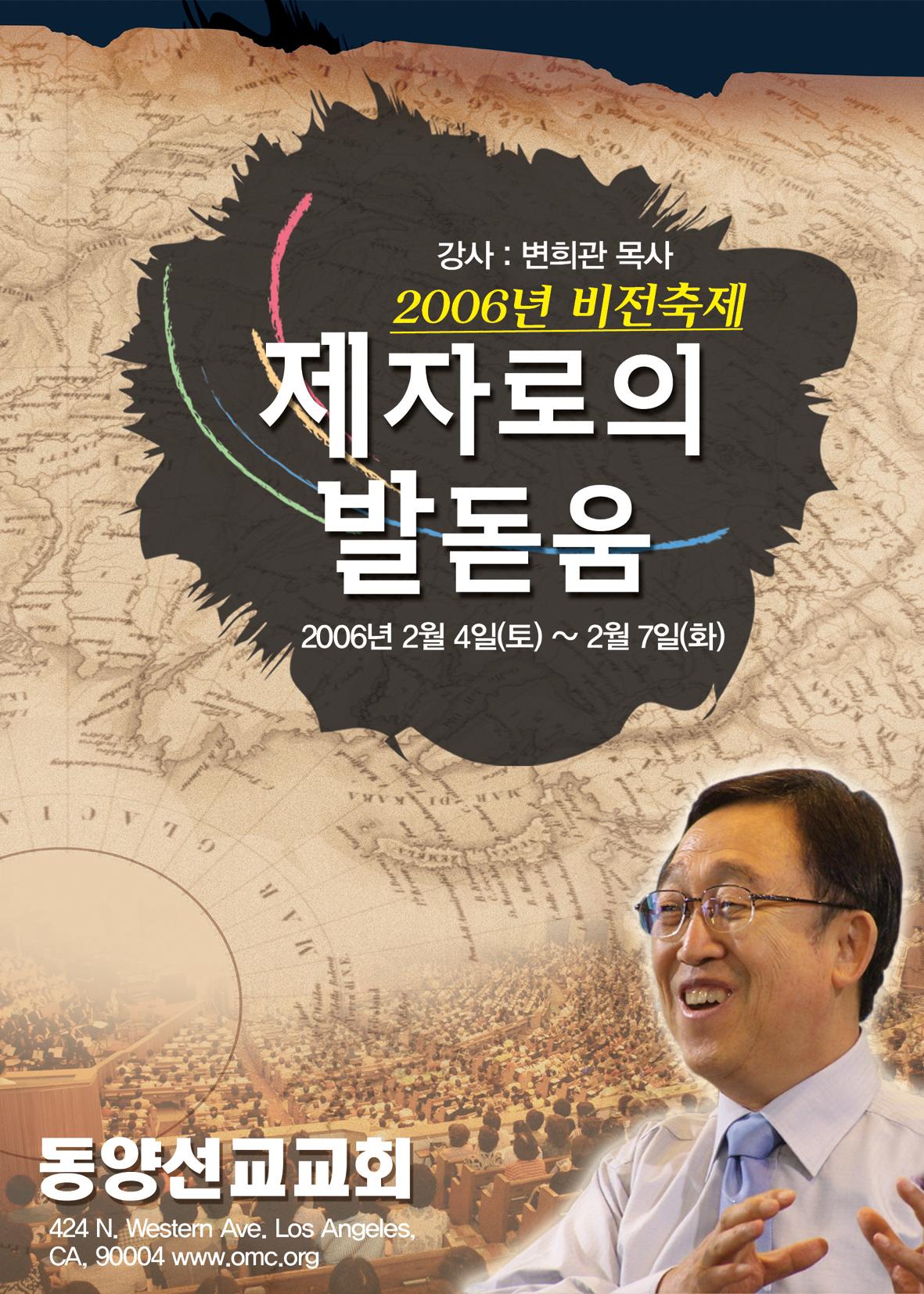 동양선교교회 1.jpg