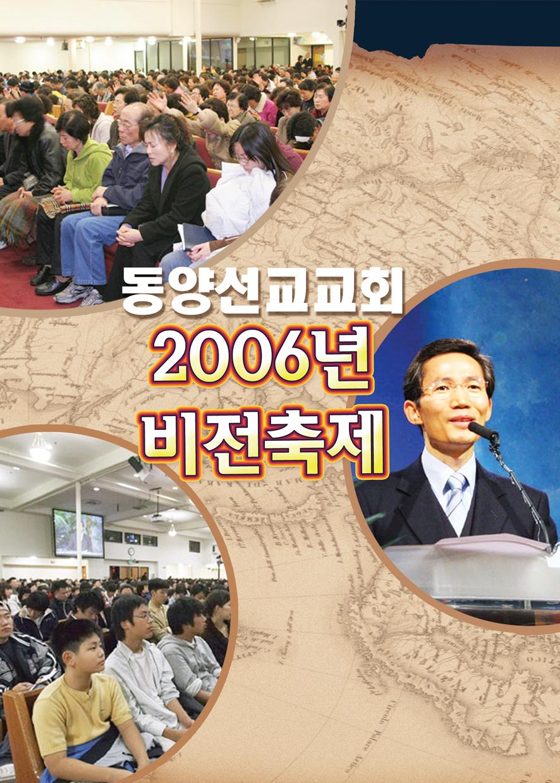 동양선교교회 3.jpg