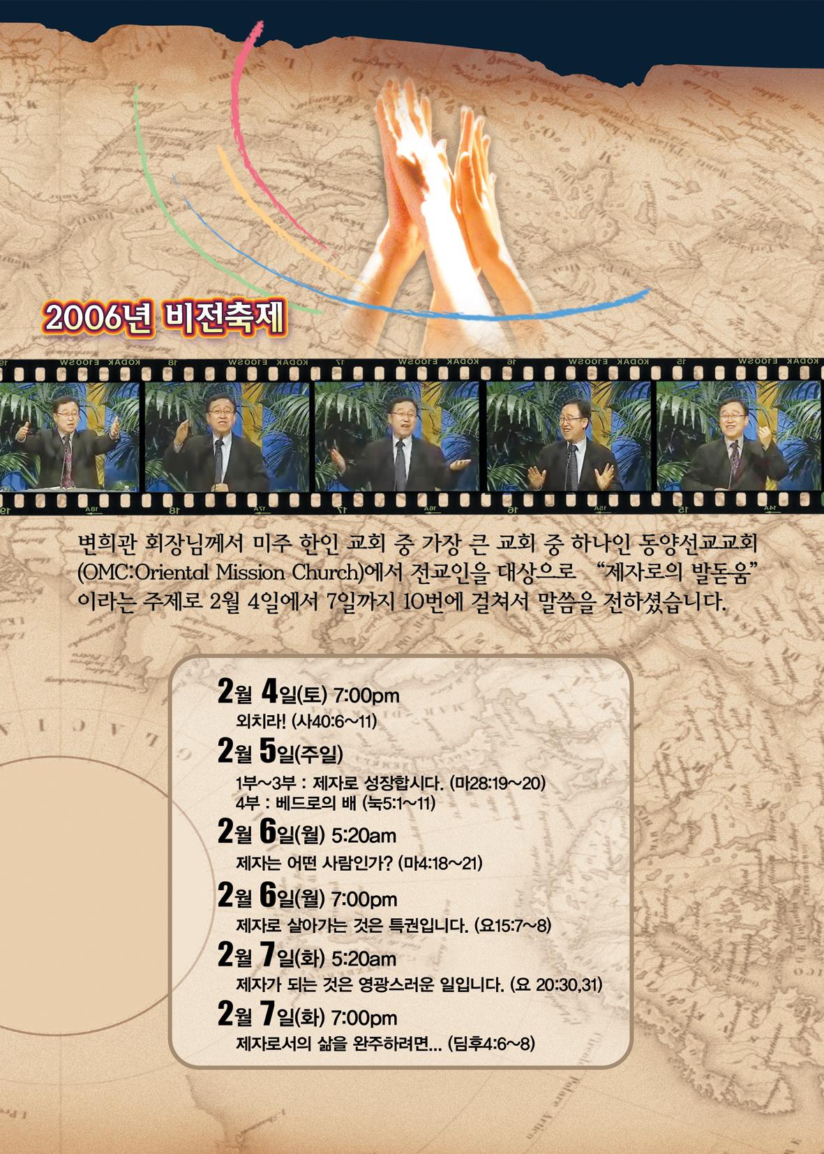동양선교교회 2.jpg