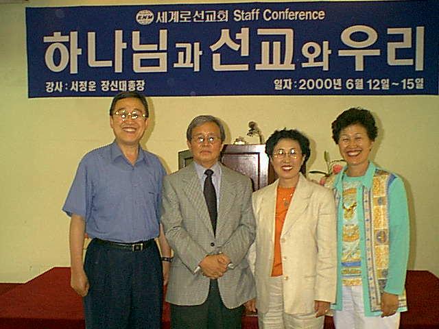 서정운총장초청(2000년).jpg