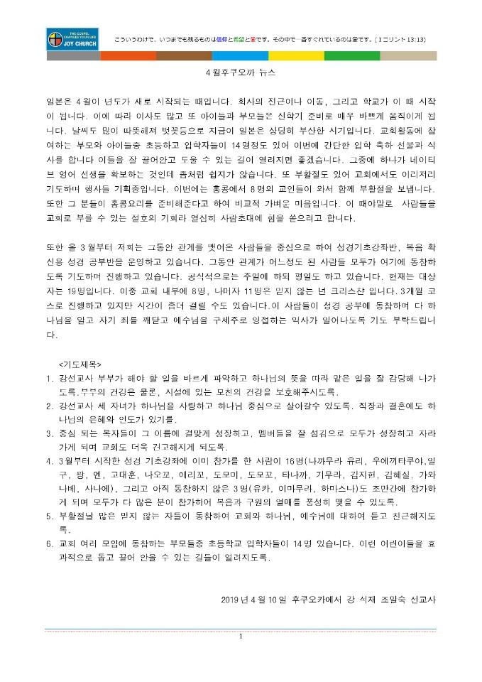 2019년 4월- 강석재 선교사부부 (일본 후꾸오까).jpg