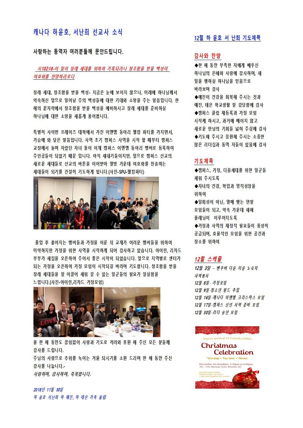 2018년 12월- 하윤호 선교사부부 기도편지(캐나다)001.jpg